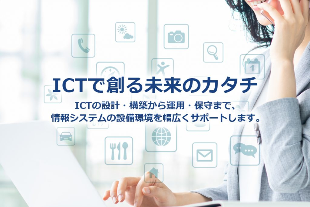 ICTで創る未来のカタチ