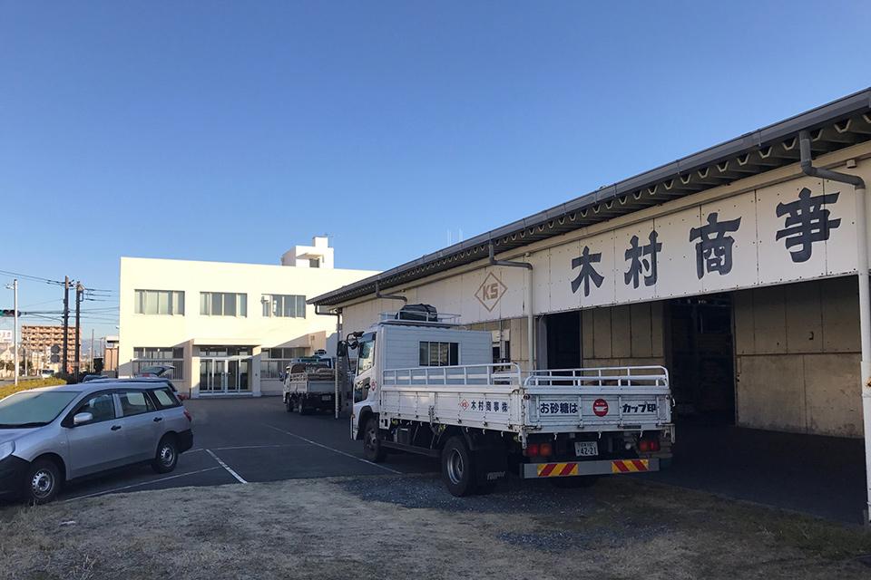 木村商事株式会社 社屋外観