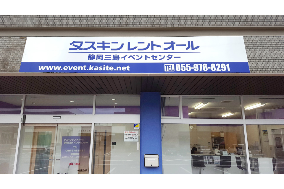 山一産業株式会社 ダスキンレントオール静岡三島イベントセンター 外観