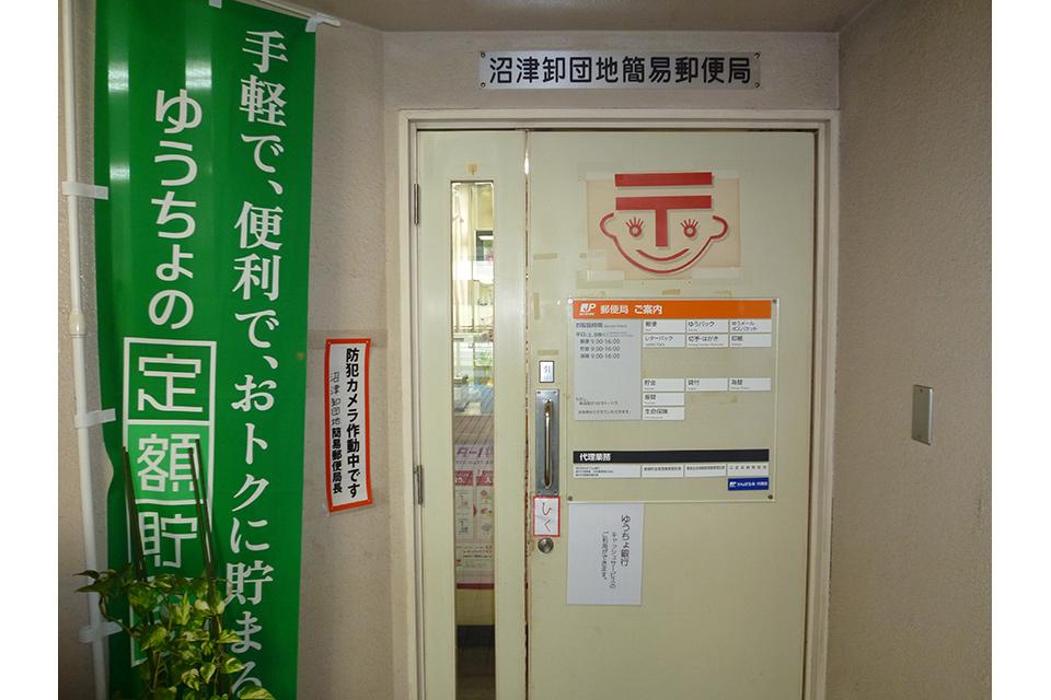 沼津卸団地簡易郵便局 入口